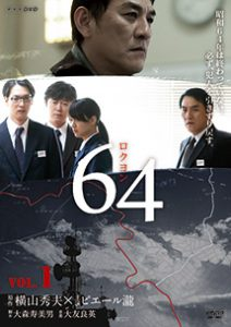 64 NHKドラマ版