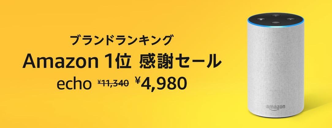 amazon echo 4980円セール